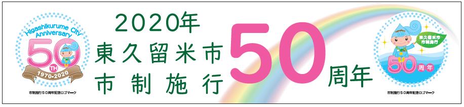 市制施行50周年特設ページ|東久留米市ホームページ