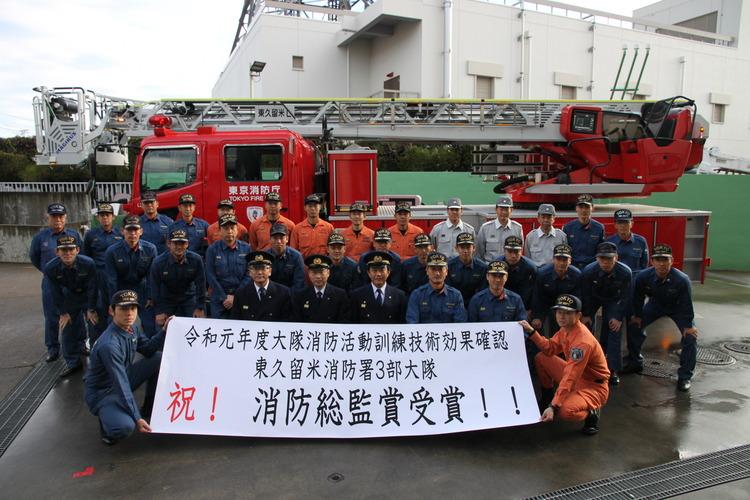 わが街を守る東久留米消防署 東久留米市ホームページ
